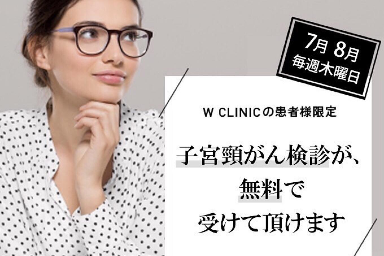 Wクリニック子宮頸がん