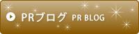 PRブログ PR BLOG