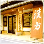 赤玉漢方薬局の店舗