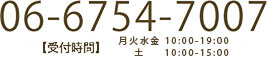 06-6754-7007 【受付時間】9:00〜17:30 (土・日・祝除く)