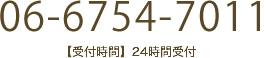 06-6754-4563【受付時間】24時間受付