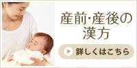 産前・産後の漢方