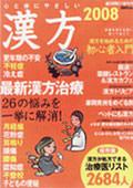 週刊朝日増刊号