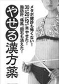 漢方雑誌「爽快」