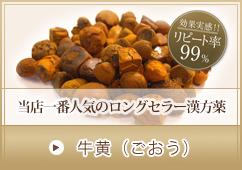 牛黄(ごおう)