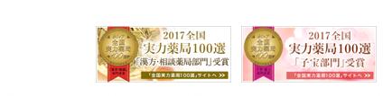 漢方薬局100選受賞