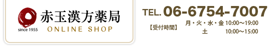 赤玉漢方薬局 ONLINE SHOP