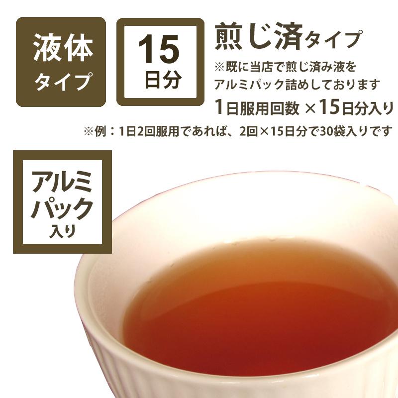 オーダーメイド漢方薬[アルミパック入り煎じ薬]15日分