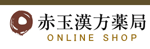 赤玉漢方薬局ONLINE SHOP