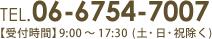 TEL.06-6754-7007 【受付時間】9:00〜17:00 (土・日・祝除く)